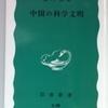 薮内清「中国の科学文明」(岩波新書)