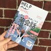 バイリンガールちかちゃんの本「Help me TRAVEL」がアメリカ旅行に役に立つ!