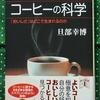 名著『コーヒーの科学』が難しいところもありましたけど評判通り面白かったです。感想を書きました