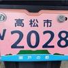 2028年までは・・
