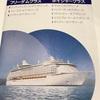 クルーズ船の旅行読本が届きました!ロイヤルカリビアン ボイジャー オブ ザ シーズ⭐️