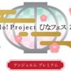 配信視聴記録54.Hello! Project ひなフェス 2021「アンジュルム プレミアム」ニコニコ独占生中継 / ニコ生番組(有料配信)