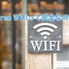 Free-Wifiって大丈夫なの?安全性や危険性をちょっと調べてみた。