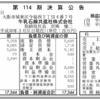 牛乳石鹸共進社株式会社 第114期決算公告