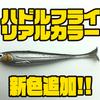 【イマカツ】リアルなソフトルアー「ハドルフライリアルカラー」に新色追加!
