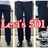 リジットのLevi's501を洗う。
