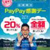 10/5(土)はPayPay利用がお得!!