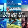 【PS VR】新作ゲームソフト発売日スケジュール!発売予定のVR専用ソフト、対応ソフトを紹介