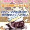 【青春文芸JKアニメ】「荒ぶる季節の乙女どもよ。」名バンドの挿入歌と舞台にも注目!