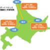 札幌から網走、稚内に行くJRがものすごくわかりにくい点について。