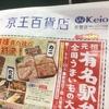 第54回元祖 有名駅弁と全国うまいもの大会@新宿京王百貨店