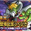 【DQMSL】超魔王「魔界の王ミルドラース」登場!憤怒の王ハートで超ムーアが大幅強化!