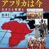 Book Review 『アフリカは今』