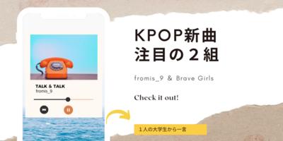 【KPOP注目の2組】fromis_9&Brave girls 新曲発表