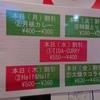 太陽咖喱で金曜限定450円タコライス
