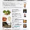 【東京でのイベントです】池袋コミュニティ・カレッジ「奈良食文化講座~日本の食文化のルーツ 奈良を味わう~」