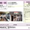 豊田市高上テナント情報【カラオケ喫茶】