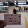 【旅行記】年始に箱根旅行に行ってきた