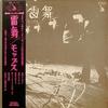 モップス Mops - 雷舞(らいぶ) Live (Liberty, 1971)