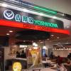 成田空港で国会仕様の牛丼を食べる 吉野家の限定メニューは超高額