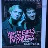 【映画】パーティで女の子に話しかけるには