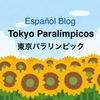 【Español Blog】Tokyo Paralimpicos 東京パラリンピック