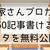 大家さんブロガー向け記事ネタ50個を無料公開!(随時更新中)