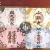 京都 【刀剣乱舞】 限定御朱印&クリップ 令和三年 四種