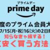 年に一度だけ!Amazon最大のセールで、さらにお得に買い物するたった2つの方法!〈Prime Day(プライ厶デー)〉