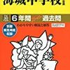 海城中学校では8/26(土)&8/27(日)に学校説明会を開催するそうです!【残り僅か!】