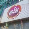 横浜市中区 楽園伊勢佐木店で朝一から1パチを打ってみました。