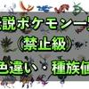 伝説ポケモン一覧(禁止級・色違い・夢特性・種族値)【ポケモン剣盾】