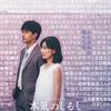 03月05日、忍成修吾(2021)