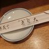 築地の「寿司大」でお好み45。