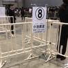 4月8日 欅坂46個別握手会 幕張メッセ