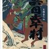 『小説集 真田幸村』