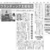 中部経済新聞にラグーンが掲載されました!