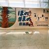 新潟市新津美術館、ぼのぼの原画展に行ってきたレポート(8月19日まで!)