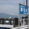 2014年5月 東海道サイクリング⑦(小田原→東京)