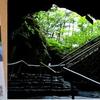 富岳風穴・鳴沢氷穴の割引クーポン券と駐車場・混雑状況