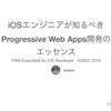 iOSエンジニアが知るべきProgressive Web Apps開発のエッセンス #iOSDC 2018