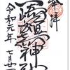 三崎稲荷神社の御朱印(東京・千代田区)〜カンダ 간다、カンダナウ? ナンダカンダ!