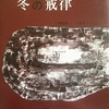 冬の戒律 1969―1971(Ⅱ) 福間健二詩集
