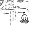 HyperCardスタック「四海波静かに」(1995年)紹介