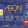 【2017年7月】イオンカード入会キャンペーン比較!一番お得な発行方法は?