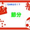 【節分】今年の節分は例年に比べ1日早い!?【124年ぶり!?】