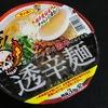 サンポー透辛麺 謎多き新作・・・・
