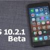 iOS10.2.1でシャットダウン問題は解決できず 10.3に期待
