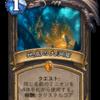 大魔境ウンゴロ Tier Week1