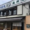 江の島の磯料理「きむら」で生しらす丼を食べた正直な感想